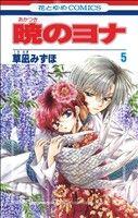暁のヨナ(5)(花とゆめC)(少女コミック)