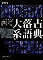 古典落語大系(3)山号寺号‐芝浜静山社文庫