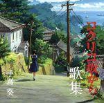 スタジオジブリ・プロデュース「コクリコ坂から歌集」(通常)(CDA)