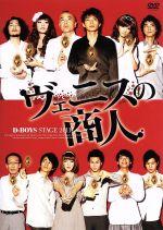 D-BOYS STAGE 2011 ヴェニスの商人(通常)(DVD)