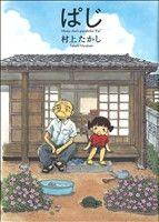 ぱじ(愛蔵版)(大人コミック)