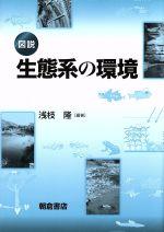 図説 生態系の環境