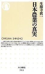 日本農業の真実(ちくま新書)(新書)