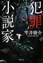 犯罪小説家(双葉文庫)(文庫)