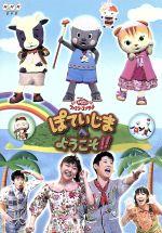NHKおかあさんといっしょ ファミリーコンサート ぽていじまへ ようこそ!!(通常)(DVD)