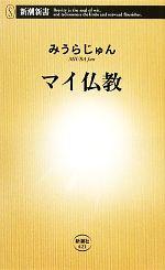 マイ仏教(新潮新書)(新書)