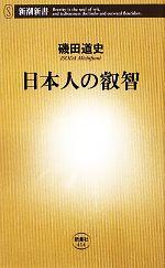 日本人の叡智(新潮新書)(新書)