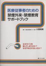 医療従事者のための禁煙外来・禁煙教育サポートブック(単行本)