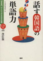 分野別ベーシック2000語 改訂版(単行本)