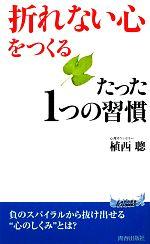 「折れない心」をつくるたった1つの習慣(青春新書PLAY BOOKS)(新書)