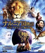 ナルニア国物語/第3章:アスラン王と魔法の島 3枚組ブルーレイ&DVD&(Blu-ray Disc)(BLU-RAY DISC)(DVD)