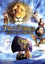 ナルニア国物語/第3章:アスラン王と魔法の島 3枚組DVD&ブルーレイ(DVDケース)(Blu-ray Disc)(BLU-RAY DISC)(DVD)