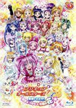 映画プリキュアオールスターズDX3 未来にとどけ!世界をつなぐ☆虹色の花 特装版(Blu-ray Disc)(BLU-RAY DISC)(DVD)