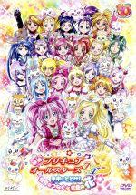 映画プリキュアオールスターズDX3 未来にとどけ!世界をつなぐ☆虹色の花 特装版(通常)(DVD)