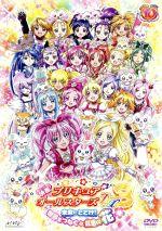 映画プリキュアオールスターズDX3 未来にとどけ!世界をつなぐ☆虹色の花(通常)(DVD)