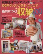 収納王子コジマジックの100円グッズ・カラボ・スノコで絶対片づく!収納600(単行本)