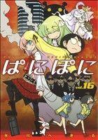 ぱにぽに(16)(GファンタジーC)(大人コミック)