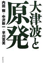 大津波と原発(単行本)