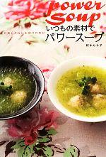 いつもの素材でパワースープ 元気ときれいを保つために(単行本)