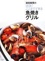 濱田美里の感激!ここまでできる魚焼きグリル(単行本)