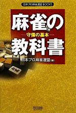 麻雀の教科書 守備の基本(日本プロ麻雀連盟BOOKS)(単行本)