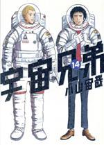 宇宙兄弟(14)(モーニングKC)(大人コミック)