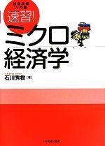 試験攻略入門塾 速習!ミクロ経済学(単行本)