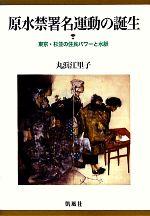 原水禁署名運動の誕生 東京・杉並の住民パワーと水脈(単行本)