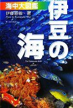 伊豆の海 海中大図鑑(単行本)