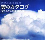 雲のカタログ 空がわかる全種分類図鑑(単行本)