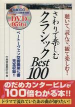 さわりで楽しむクラシック  Best100(単行本)