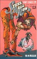 STEEL BALL RUN(23)(ジャンプC)(少年コミック)