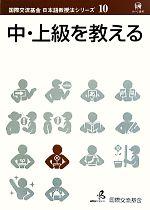 中・上級を教える(国際交流基金日本語教授法シリーズ第10巻)(単行本)