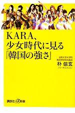 KARA、少女時代に見る「韓国の強さ」(講談社+α新書)(新書)
