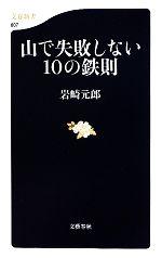 山で失敗しない10の鉄則(文春新書)(新書)
