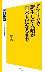 アフリカで誕生した人類が日本人になるまで(SB新書)(新書)