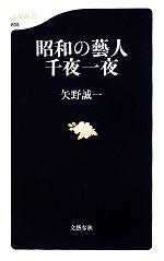 昭和の藝人 千夜一夜(文春新書)(新書)