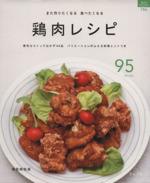 鶏肉レシピ(単行本)