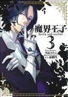 魔界王子devils and realist(3)(ゼロサムC)(大人コミック)