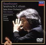 ベートーヴェン:交響曲第9番「合唱」(通常)(DVD)