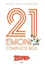 21エモン Complete Box((リーフレット付))(通常)(DVD)