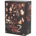 マジすか学園2 DVD-BOX(生写真5枚付)(通常)(DVD)