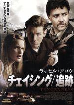 チェイシング/追跡(通常)(DVD)