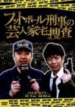 フットボール刑事の芸人家宅捜査:中古DVD:フットボールアワー ...