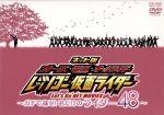 ネット版 オーズ・電王・オールライダー レッツゴー仮面ライダー ~ガチで探せ!君だけのライダー48~(通常)(DVD)