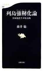 列島強靱化論 日本復活5カ年計画(文春新書)(新書)