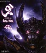 呀<KIBA>~暗黒騎士鎧伝~(Blu-ray Disc)(BLU-RAY DISC)(DVD)