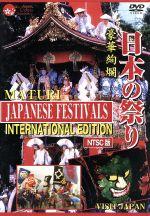 日本の祭り-INTERNATIONAL EDITION-(NTSC版)(通常)(DVD)
