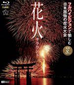 花火サラウンド フルハイビジョンで愉しむ日本屈指の花火大会(Blu-ray Disc)(BLU-RAY DISC)(DVD)