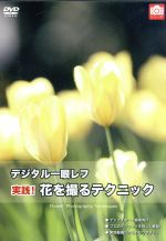 デジタル一眼レフ 実践!花を撮るテクニック(通常)(DVD)